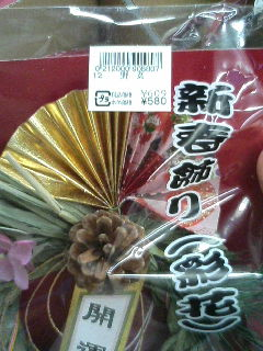 image/kurochiyo-2005-12-26T15:05:16-1.JPG