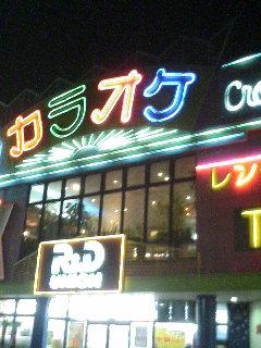 image/kurochiyo-2005-12-30T23:50:34-1.JPG