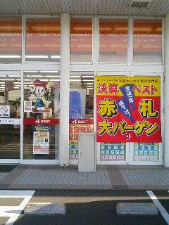 image/kurochiyo-2006-01-25T17:07:49-1.JPG