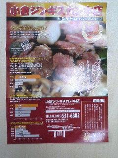 image/kurochiyo-2005-10-25T23:09:38-1.JPG