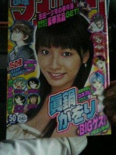 image/kurochiyo-2005-11-09T03:30:19-1.JPG
