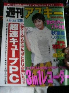 image/kurochiyo-2005-11-09T03:31:57-1.JPG
