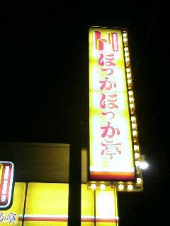 image/kurochiyo-2005-11-22T21:43:25-1.JPG