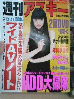 image/kurochiyo-2005-12-16T01:32:09-1.JPG