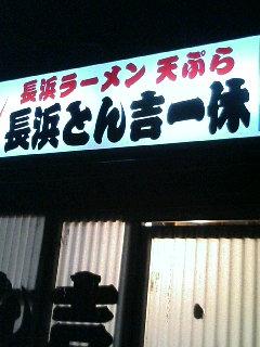 image/kurochiyo-2006-01-08T21:54:46-1.JPG