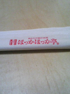 image/kurochiyo-2006-02-27T21:09:32-1.JPG
