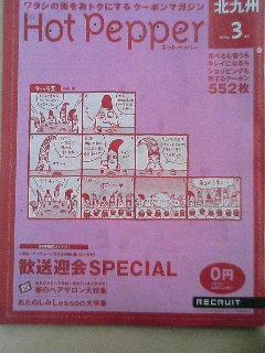 image/kurochiyo-2006-03-05T19:46:12-1.JPG