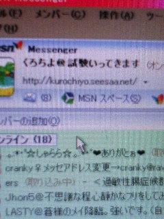 image/kurochiyo-2006-03-06T16:58:47-1.JPG