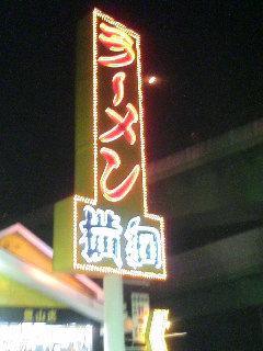 image/kurochiyo-2006-04-24T04:07:00-1.JPG