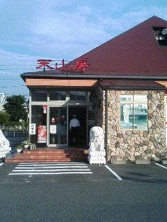 image/kurochiyo-2006-06-15T18:20:59-1.JPG