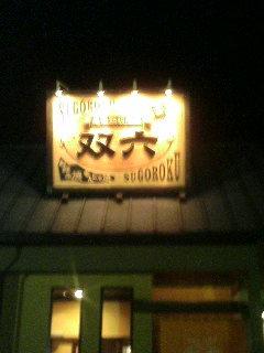 061121_1910~01.JPG